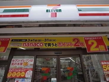 セブンイレブン 神戸御影八色橋東店の画像1