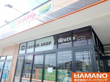 100円 Watts with 真壁TAIRAYA店の画像1
