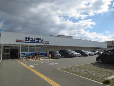 サンディ 箕面小野原店の画像1