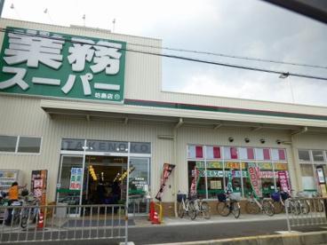 業務スーパー 坊島店の画像1