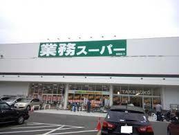 業務スーパー 箕面店の画像1
