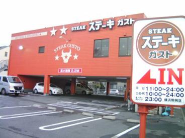ステーキガスト駒岡店の画像1