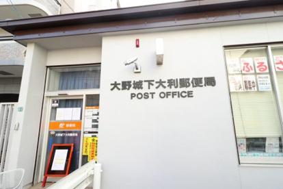 大野城下大利郵便局の画像1
