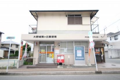 大野城南ケ丘郵便局の画像1