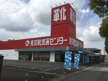 東京靴流通センター 高浜店の画像1