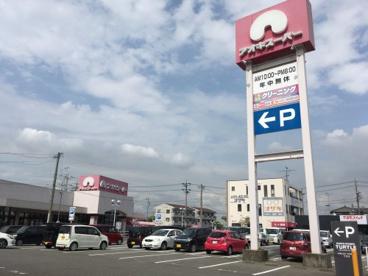アオキスーパー 高浜店の画像1