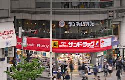 サンドラッグ 新宿西口店の画像1