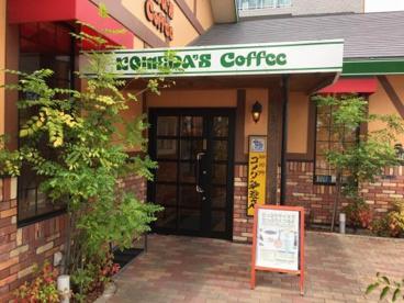 コメダ珈琲店 福岡原店の画像2