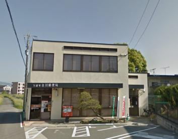 久留米合川郵便局の画像1