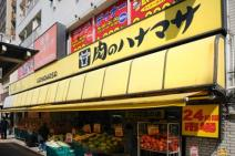 肉のハナマサ 千束店