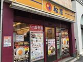 株式会社松屋フーズ 町屋店