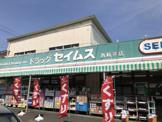 セイムス  西新井店