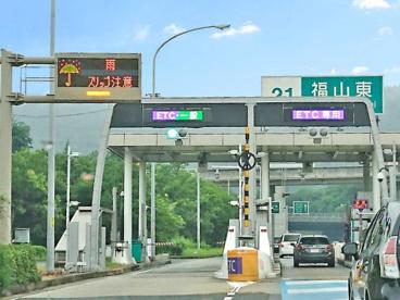 山陽自動車道 福山東IC の画像1