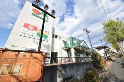 マルエツ 名瀬店の画像1