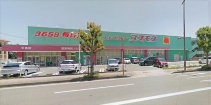 コスモス平島店の画像1