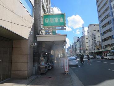 東京厨房の画像1