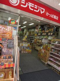 ジモジマかっぱ橋店の画像1
