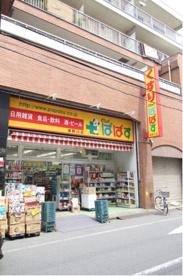 どらっぐぱぱす滝野川店の画像1