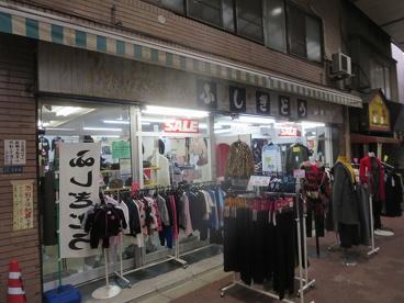 ふしぎどう新御徒町店の画像1
