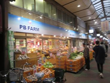 PB FARM佐竹店の画像1