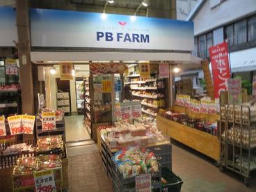 PB FARM佐竹店の画像3