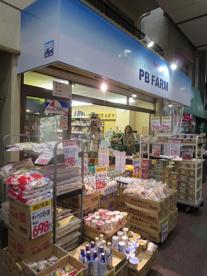 PB FARM佐竹店の画像5