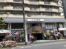 無添 くら寿司 東向島店