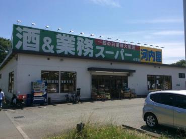 河内屋 小平店(業務スーパー)の画像1