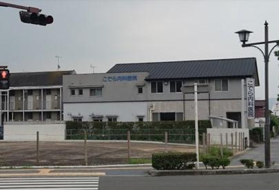 こでら内科医院の画像1