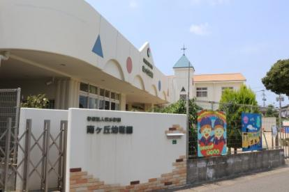 南ケ丘幼稚園の画像1