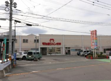明治屋ジャンボ市太宰府店の画像1
