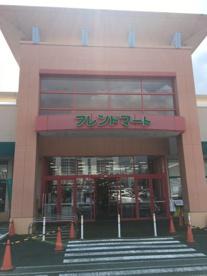 フレンドマート岸辺店の画像1