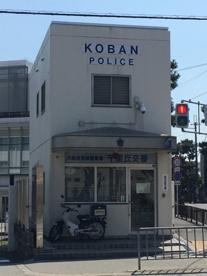 摂津警察署 千里丘交番の画像1