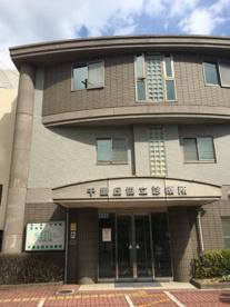 医療法人千里丘協立診療所の画像1