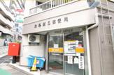 渋谷桜丘郵便局