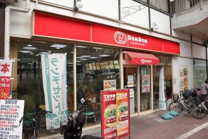 ドムドム・ハンバーガー 湊川店の画像1
