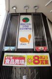 ダイエー 湊川店