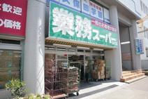 業務スーパー 湊川店