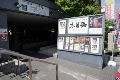 しゃぶしゃぶ 日本料理 木曽路 湊川店の画像1
