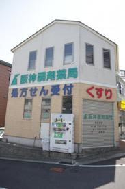 阪神調剤薬局湊川店の画像1