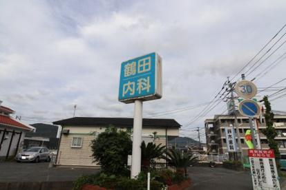 鶴田内科医院の画像1