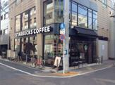 スターバックスコーヒー 学芸大駅前店