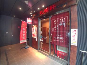 札幌軒の画像1