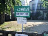 仙太郎第1公園