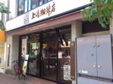 上島珈琲店 広尾店
