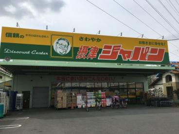 ジャパン 摂津店の画像1