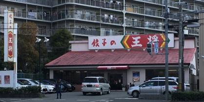 餃子の王将摂津鳥飼店の画像1