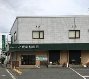 小坂歯科医院の画像1