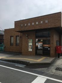 摂津鳥飼郵便局の画像1