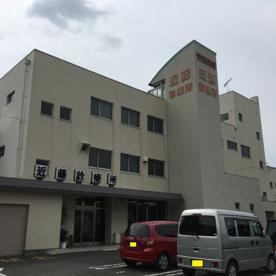 近藤診療所の画像1